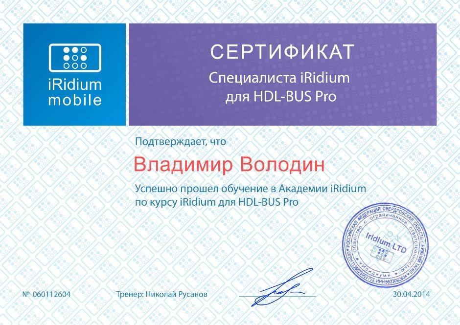 Сертифицированные специалисты iRidium mobile